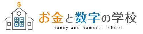 お金と数字の学校